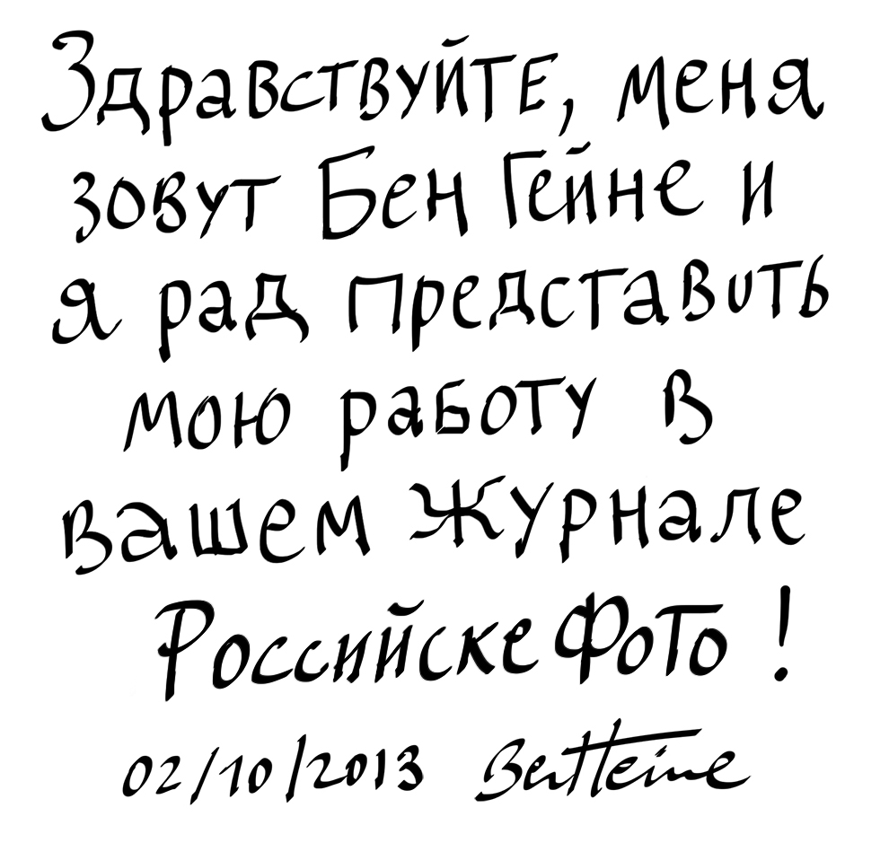 """Автограф Бена Хайне журналу """"Российское фото"""""""
