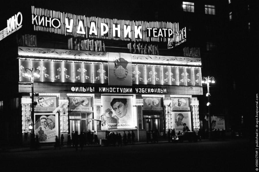 Виктор Ахломов, «Кинотеатр «Ударник», 1959 год