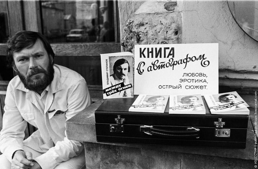 Виктор Ахломов, «Арбат», 1990 год