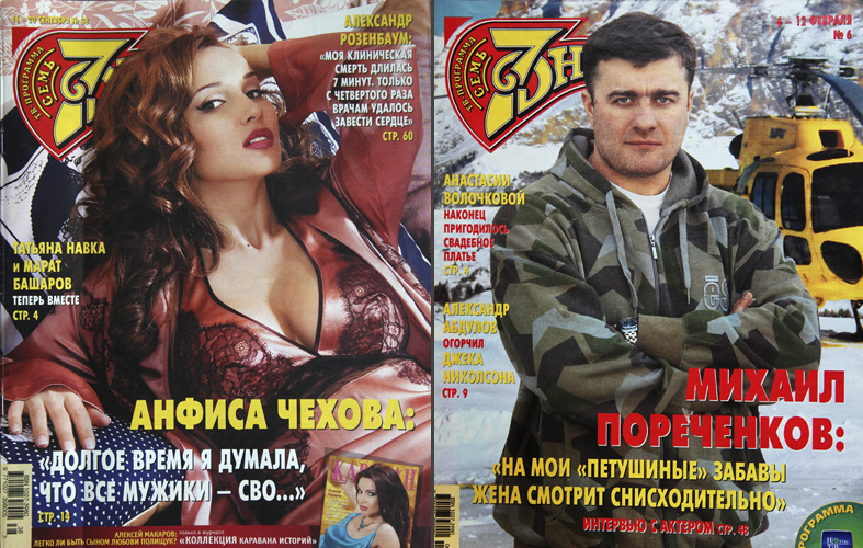 "Фото из серии ""Звезды"""