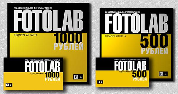 Сертификат на фотопечать от компании ФотоЛаб номиналом 500 и 1000 рублей