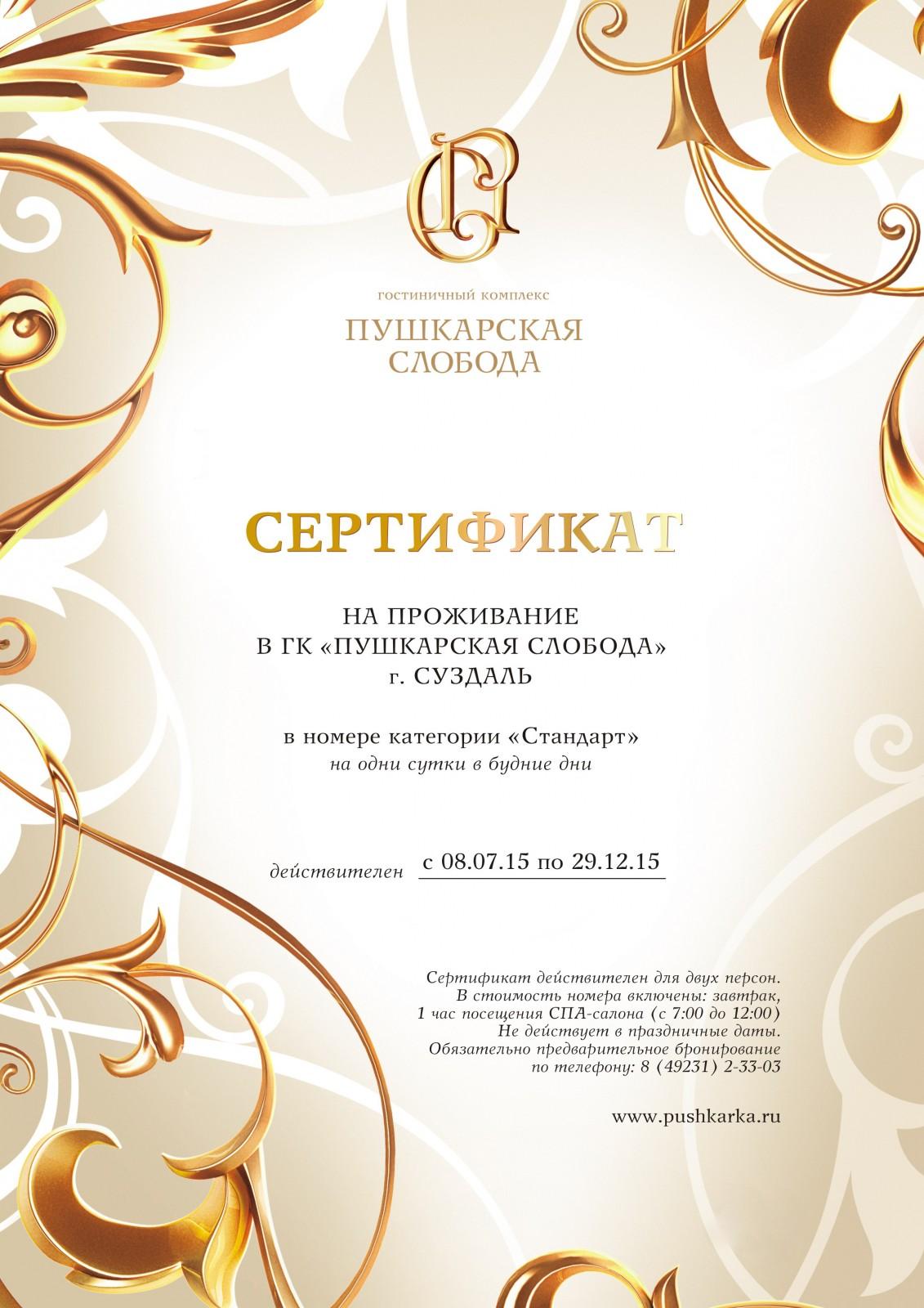 """Сертификат на проживание в гостинице """"Пушкарская Слобода"""""""